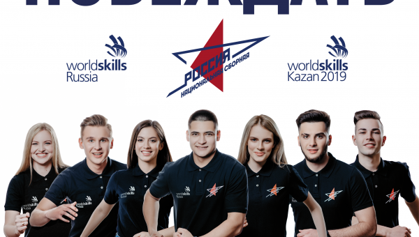 WorldSkills Competition-2019.