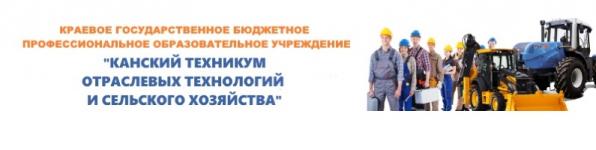 """КГБПОУ """"КАНСКИЙ ТЕХНИКУМ ОТРАСЛЕВЫХ ТЕХНОЛОГИЙ И СЕЛЬСКОГО ХОЗЯЙСТВА"""